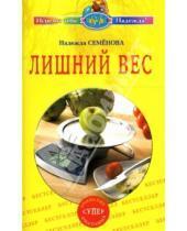 Картинка к книге Алексеевна Надежда Семенова - Лишний вес
