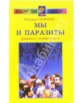 Картинка к книге Алексеевна Надежда Семенова - Мы и паразиты. Диалог с читателем