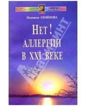 Картинка к книге Алексеевна Надежда Семенова - Нет! аллергии в XXI веке. Диалог с врачом
