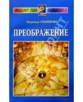 Картинка к книге Алексеевна Надежда Семенова - Преображение