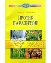 Картинка к книге Алексеевна Надежда Семенова - Против паразитов! Питание в круге года 2003
