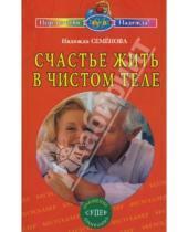 Картинка к книге Алексеевна Надежда Семенова - Счастье жить в чистом теле