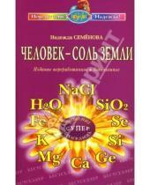 Картинка к книге Алексеевна Надежда Семенова - Человек - соль Земли