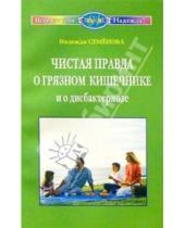 Картинка к книге Алексеевна Надежда Семенова - Чистая правда о грязном кишечнике и о дисбактериозе