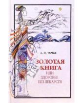 Картинка к книге Михайловна Алла Тартак - Золотая книга, или Здоровье без лекарств