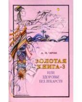 Картинка к книге Михайловна Алла Тартак - Золотая книга-3, или Здоровье без лекарств