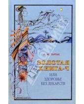 Картинка к книге Михайловна Алла Тартак - Золотая книга-4, или Здоровье без лекарств