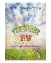Картинка к книге Дмитриевич Константин Ушинский - Утренние лучи
