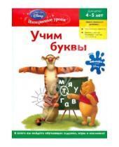 """Картинка к книге Disney. Интересные уроки - Учим буквы: для детей 4-5 лет """"Winnie the Pooh"""""""