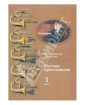 Картинка к книге Начальная школа XXI в. Музыка - Музыкальное искусство: нотная хрестоматия. Пособие для учителя. 1 класс