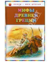 Картинка к книге Книги - мои друзья - Мифы Древней Греции