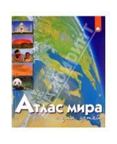 Картинка к книге Кристиан Ганци Шез, Пиктхолл - Атлас мира для детей