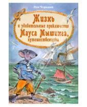 Картинка к книге Лев Черский - Жизнь и удивительные приключения Мауса Мышинга, путешественника