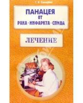 Картинка к книге Яковлевна Тамара Свищева - Панацея от рака, инфаркта, спида. Лечение