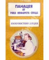 Картинка к книге Яковлевна Тамара Свищева - Панацея от рака, инфаркта, СПИДа. Иммуностимуляция.