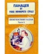 Картинка к книге Яковлевна Тамара Свищева - Панацея от рака, инфаркта, СПИДа. Иммуностимуляция. Часть 2