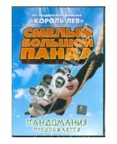 Картинка к книге Грег Манваринг - Смелый большой Панда (DVD)