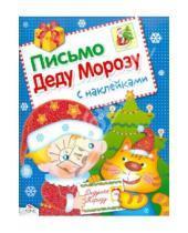 Картинка к книге Л. Маврина - Письмо Деду Морозу. Выпуск 1