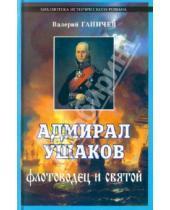 Картинка к книге Николаевич Валерий Ганичев - Адмирал Ушаков. Флотоводец и святой