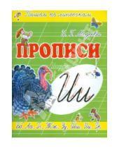 """Картинка к книге Г. И. Медеева - Прописи """"И - Индюк"""""""