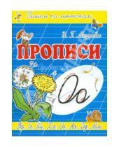 """Картинка к книге Г. И. Медеева - Прописи """"О - Одуванчик"""""""