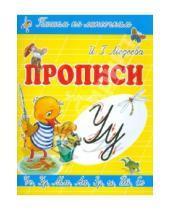 """Картинка к книге Г. И. Медеева - Прописи """"У - Утёнок"""""""