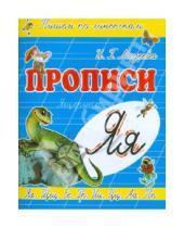"""Картинка к книге Г. И. Медеева - Прописи """"Я - Ящерица"""""""