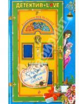 Картинка к книге Николаевна Екатерина Вильмонт - Секрет консервной банки