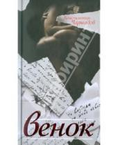 Картинка к книге Константин Чармадов - Венок