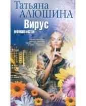 Картинка к книге Александровна Татьяна Алюшина - Вирус ненависти