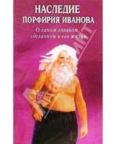Картинка к книге Георгиевич Юрий Золотарев - Наследие Порфирия Иванова. О самом главном, сделанном в его жизни