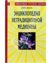 Картинка к книге Михайлович Юрий Иванов - Энциклопедия нетрадиционной медицины