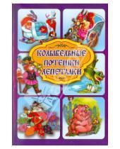 Картинка к книге Библиотека начальной школы - Колыбельные. Потешки. Лепеталки