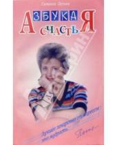 Картинка к книге Светлана Пеунова - Азбука счастья (фрагменты лекций)
