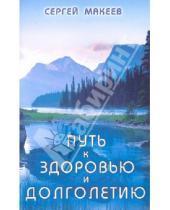 Картинка к книге Викторович Сергей Макеев - Путь к здоровью и долголетию