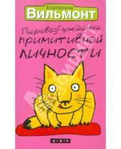 Картинка к книге Николаевна Екатерина Вильмонт - Перевозбуждение примитивной личности