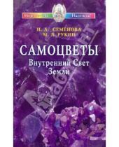 Картинка к книге Алексеевна Надежда Семенова - Самоцветы. Внутренний Свет Земли