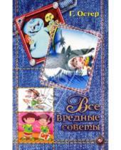Картинка к книге Бенционович Григорий Остер - Все вредные советы в одной книге