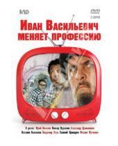 Картинка к книге Леонид Гайдай - Иван Васильевич меняет профессию (DVD)