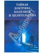 Картинка к книге Павлович Дмитрий Максименко - Тайная доктрина болезней и целительства