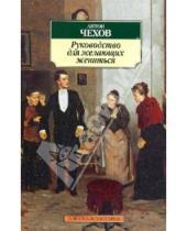 Картинка к книге Павлович Антон Чехов - Руководство для желающих жениться