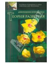 Картинка к книге Наталья Чуприкова - Дифференционно-интеграционная теория развития