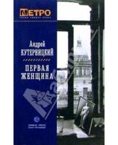 Картинка к книге Дмитриевич Андрей Кутерницкий - Первая женщина