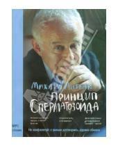 Картинка к книге Ефимович Михаил Литвак - Принцип сперматозоида (CDmp3)