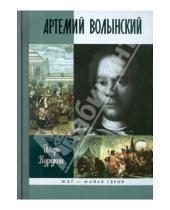 Картинка к книге Владимирович Игорь Курукин - Артемий Волынский