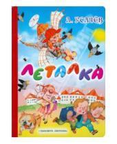 Картинка к книге Алексеевич Андрей Усачев - Леталка