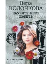 Картинка к книге Александровна Вера Колочкова - Научите меня  любить
