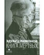 Картинка к книге Вениаминович Эдуард Лимонов - Книга мертвых