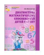Картинка к книге Владимировна Елена Колесникова - Диагностика математических способностей 6-7 лет. ФгоС