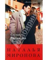 Картинка к книге Алексеевна Наталья Миронова - Случай Растиньяка